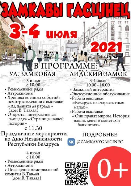 Проект «Замкавы гасцінец» в предстоящие выходные дни продолжит свою работу в нашем городе