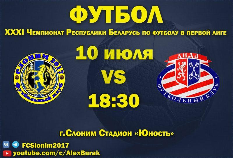 Футбольный клуб «Лида» проведет завтра матч 13-го тура чемпионата страны в первой лиге