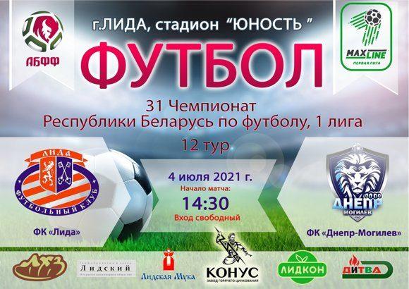 Футбольный клуб «Лида» проведет 4 июля матч 12-го тура чемпионата страны в первой лиге