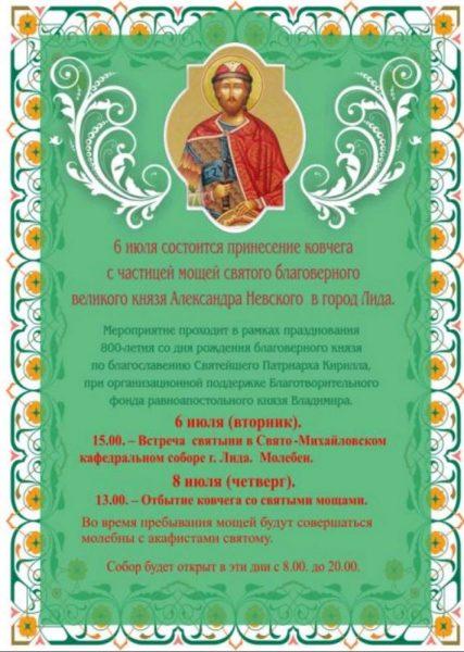 В Лиду будет доставлен ковчег с мощами святого благоверного князя Александра Невского