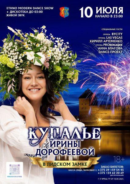 Районный праздник «Каля замка на Купалу» состоится 10 июля в Лиде