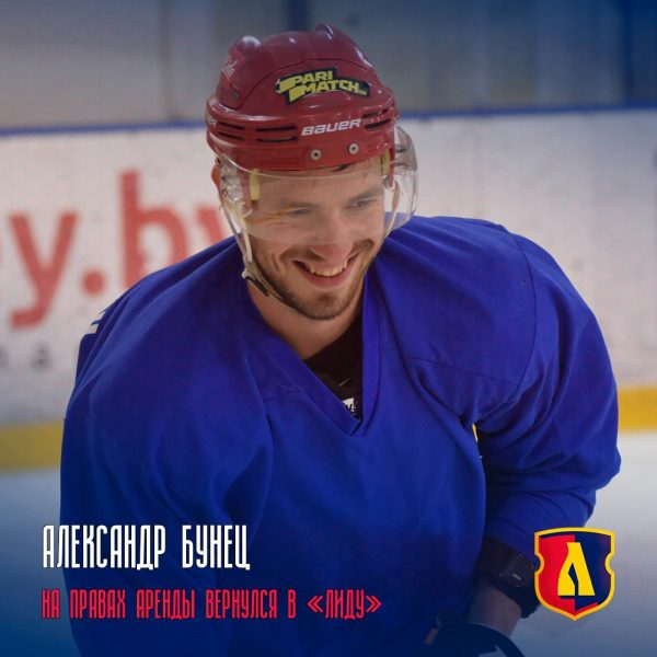 Александр Бунец вернулся в хоккейный клуб «Лида»