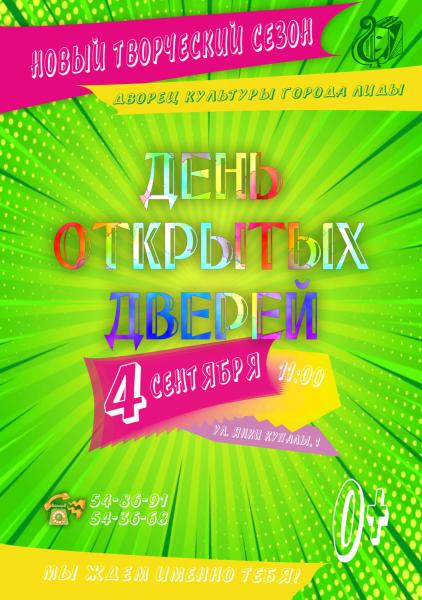 День открытых дверей состоится 4 сентября во Дворце культуры города Лиды