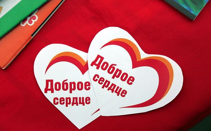 Республиканская благотворительная акция «В школу с Добрым сердцем» по 3 сентября продолжается на Лидчине