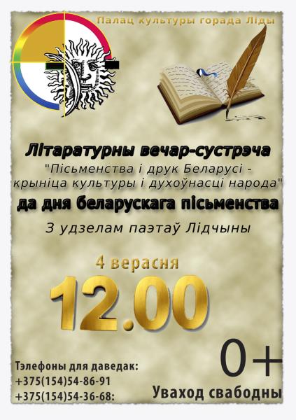 Литературный вечер-встреча, посвященный Дню белорусской письменности, состоится в Лиде