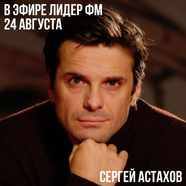Лидчане смогут посмотреть спектакль «Что творят мужчины?» с участием знаменитого российского актера Сергея Астахова