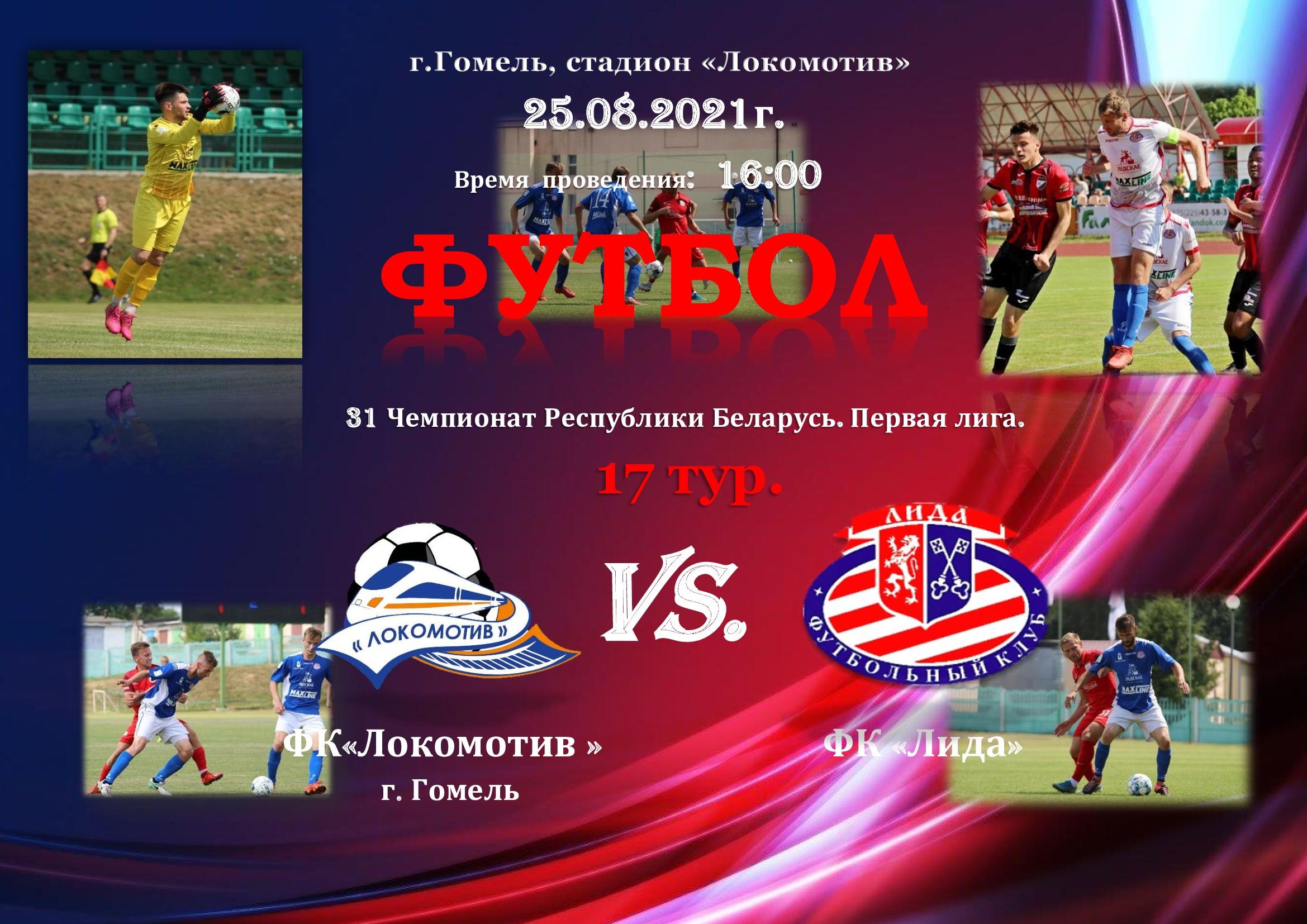 Футбольный клуб «Лида» проведет сегодня перенесенный матч 17-го тура чемпионата страны в первой лиге