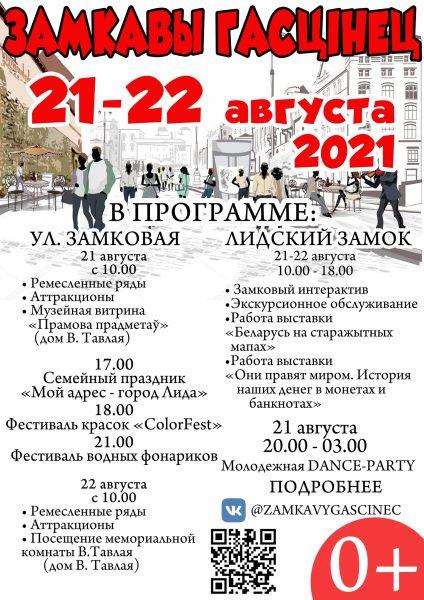 Культурно-туристический проект «Замкавы гасцінец» в выходные дни продолжит свою работу в нашем городе