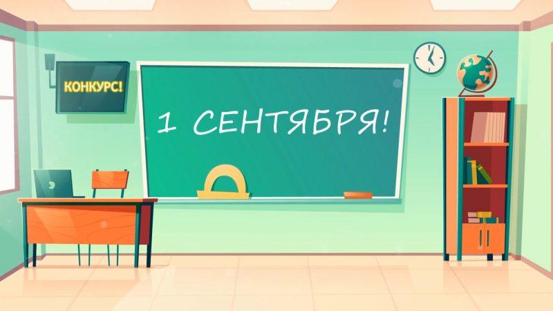 Лидское телевидение приглашает принять участие в конкурсе «Скоро в школу»