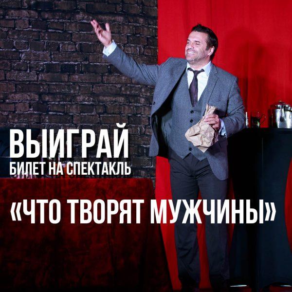 Слушатели Лидер ФМ и Твоё радио могут выиграть билет на спектакль с Сергеем Астаховым