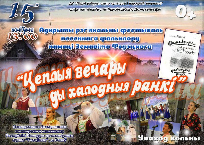 Фестиваль песенного фольклора состоится на Лидчине