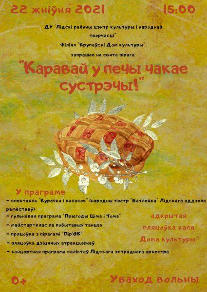 Праздник пирога под названием «Каравай у печы чакае сустрэчы!» состоится на Лидчине