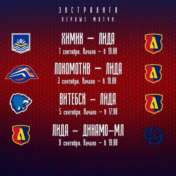 Хоккейный клуб «Лида» в новом розыгрыше экстралиги стартует 1 сентября выездным матчем против «Химика»