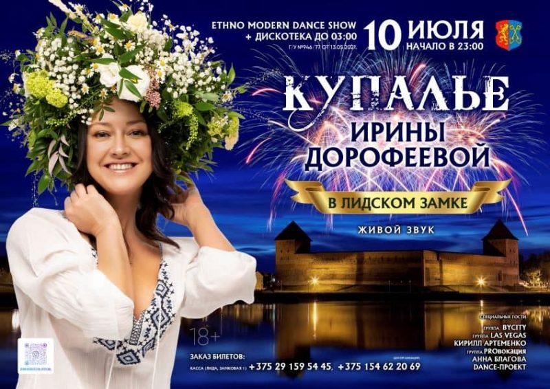 «Беларусь 3» покажет 15 августа телеверсию концертной программы «Купалье Ирины Дорофеевой в Лидском замке»