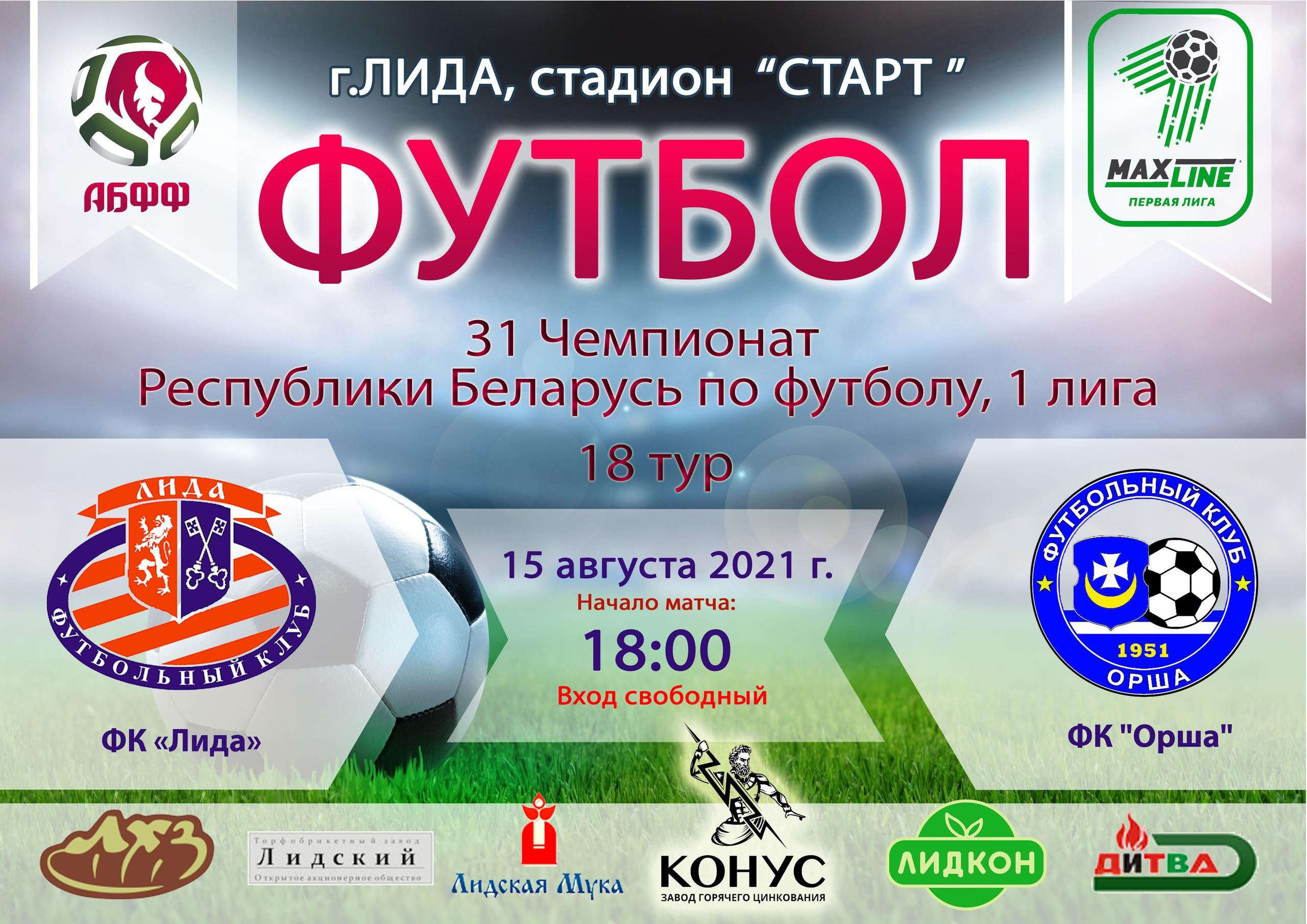 Футбольный клуб «Лида» проведет в воскресенье матч 18-го тура чемпионата страны в первой лиге