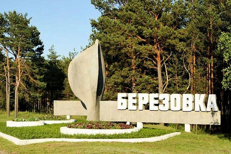 18 сентября в Березовке состоится праздник города «Милый сердцу город»