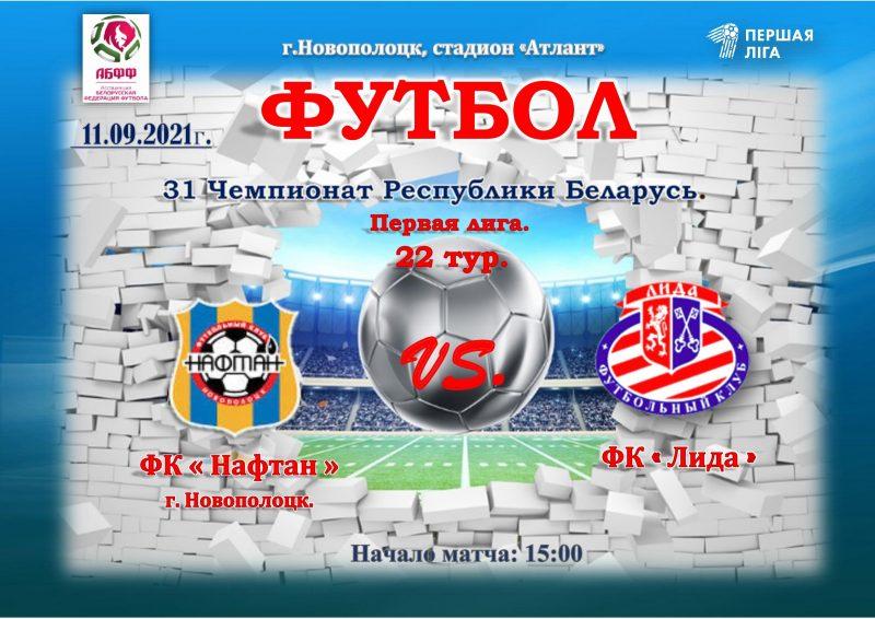 Футбольный клуб «Лида» проведет в предстоящую субботу, 11 сентября, матч 22-го тура чемпионата страны в первой лиге
