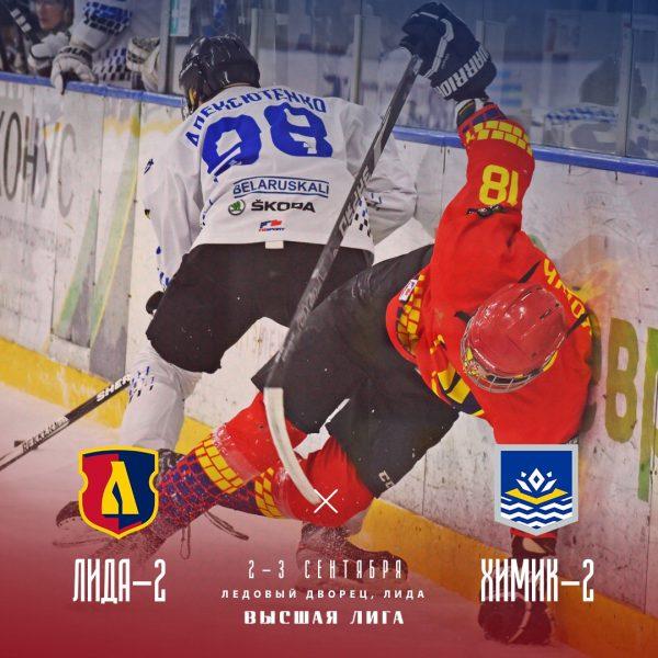 Хоккейная команда «Лида-2» проведет сегодня стартовый матч чемпионата страны в высшей лиге