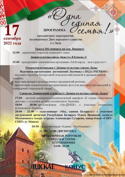17 сентября в нашем городе состоятся праздничные мероприятия посвящённые Дню народного единства «Одна единая семья»