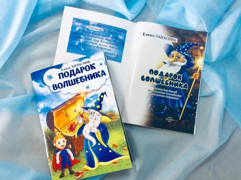 В Лидской городской детской библиотеке прошла презентация книги Елены Запасник «Подарок волшебника»