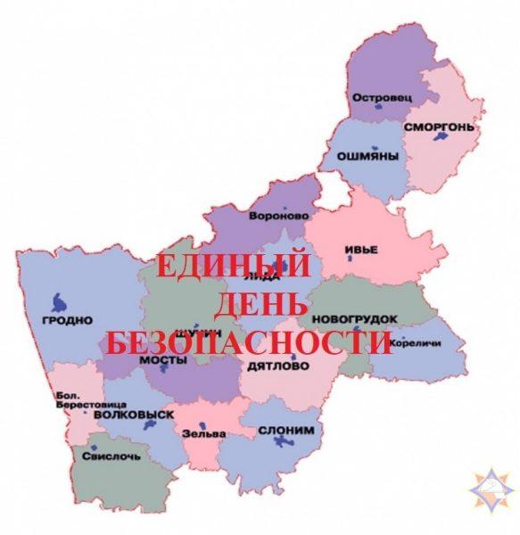 Республиканская акция «Единый день безопасности» стартовала сегодня в Беларуси