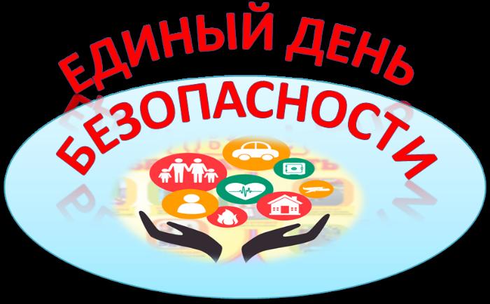 С 1 по 10 сентября проводится второй этап Единого республиканского дня безопасности