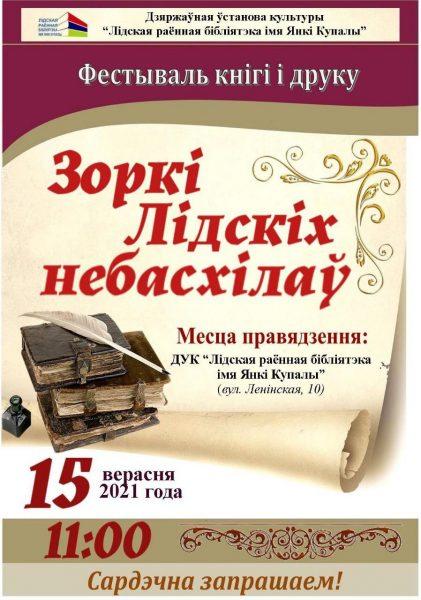 Фестиваль книги и печати под названием «Зоркі Лідскіх небасхілаў» состоится 15 сентября в нашем городе