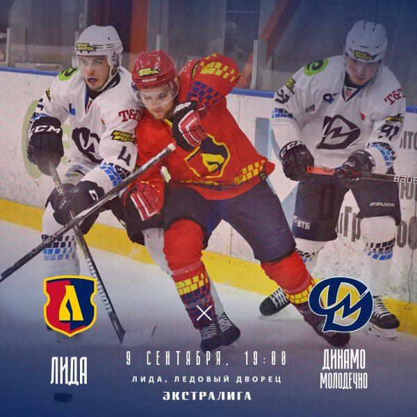 Хоккейный клуб «Лида» проведет сегодня очередной матч экстралиги