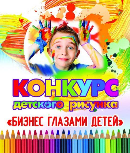 Юные лидчане могут принять участие в конкурсе «Бизнес глазами детей»