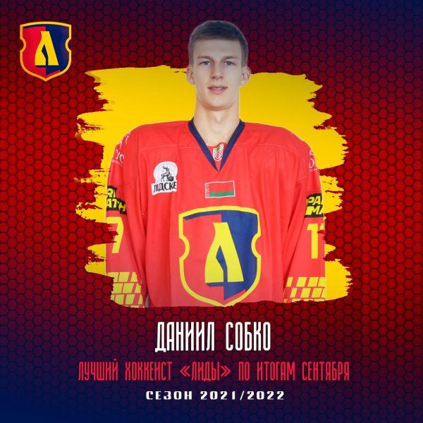 Болельщики хоккейного клуба «Лида» выбрали лучшего игрока «рыцарей» по итогам сентября
