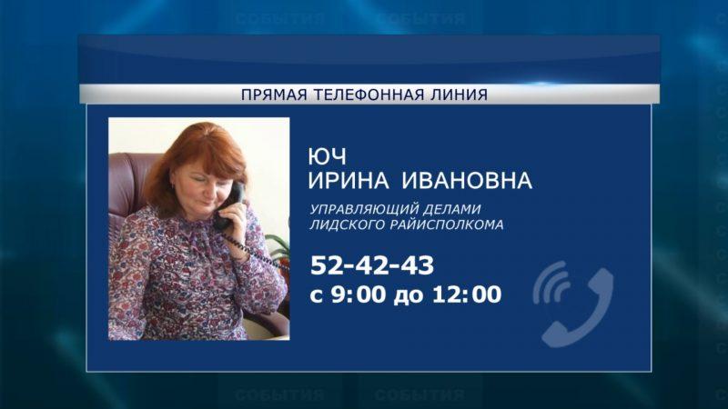 В Лиде в предстоящую субботу, 9 октября, пройдет очередная «прямая телефонная линия»