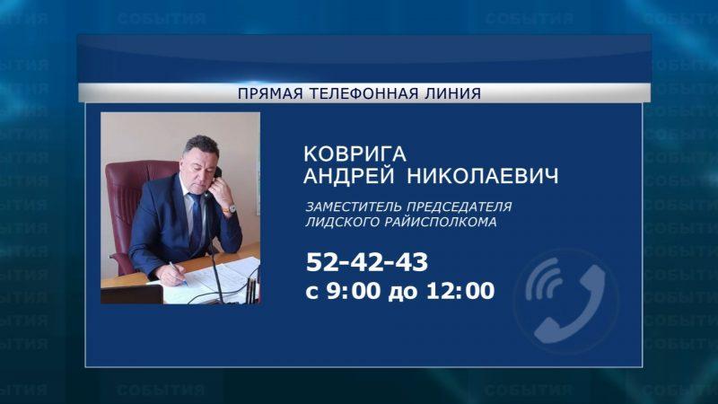 В первую субботу октября прямую телефонную линию в Лиде проведет заместитель председателя райисполкома Андрей Коврига.