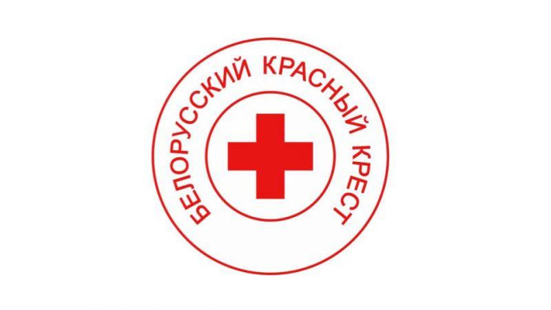 Красный Крест с 1 октября по 5 декабря проводит благотворительную кампанию «Ваша дапамога».