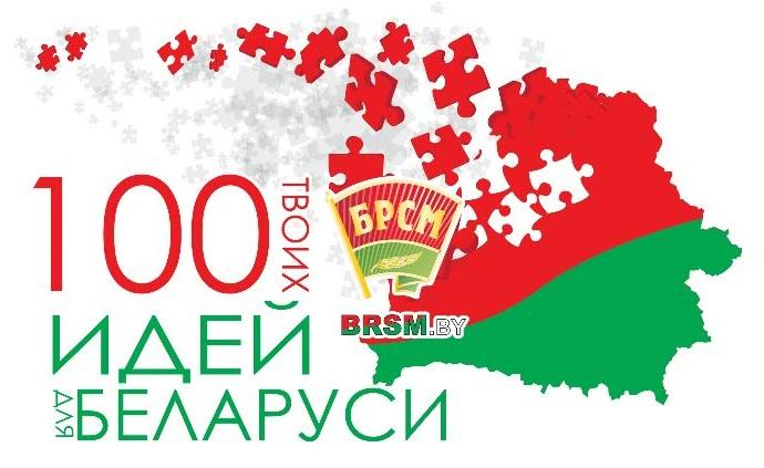 Белорусский республиканский союз молодежи объявил о старте нового сезона проекта «100 идей для Беларуси»