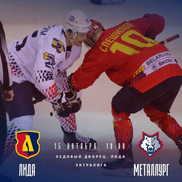 Хоккейный клуб «Лида» проведет сегодня очередной матч чемпионата страны в экстралиге
